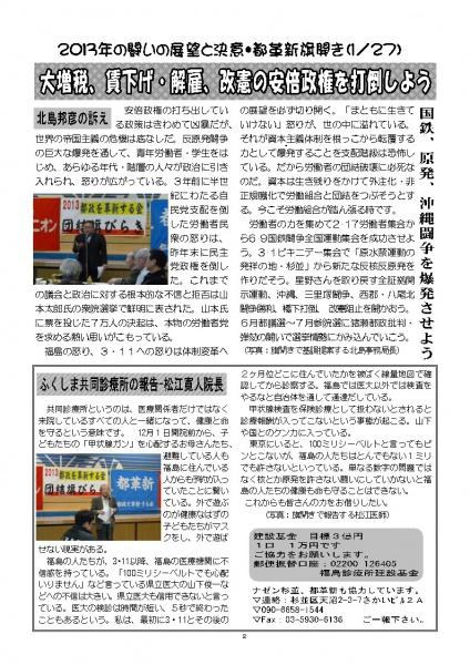 未来BOX2013年3月版2