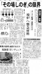 東京新聞0320核心