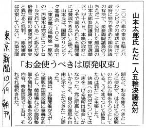 東京新聞・太郎五輪反対報道