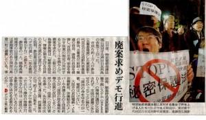 20131123朝日1121集会朝日新聞