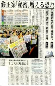 20131121秘密保護法反対集会1121集会東京新聞