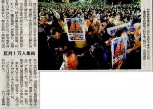 20131123毎日新聞