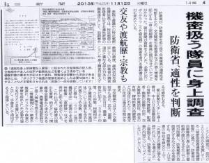 img099朝日新聞1112