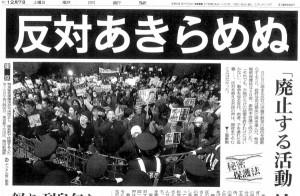 1207朝日新聞