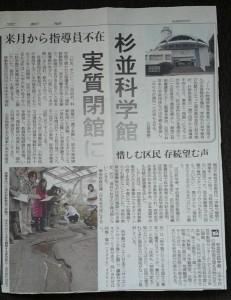 杉並科学館閉館:東京新聞記事