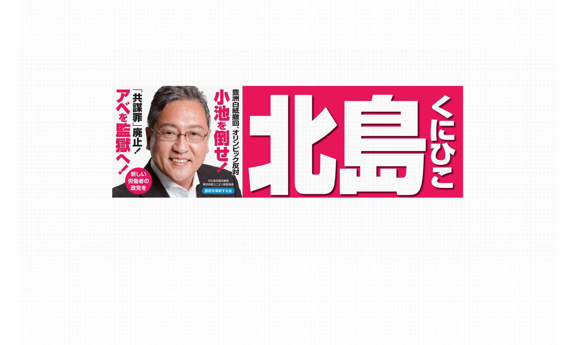 北島くにひこ・東京都議会議員選挙予定候補(杉並区)